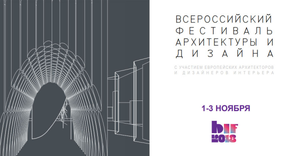 """Всероссийский фестиваль архитектуры и дизайна Best Interior Festival / ""BIF"""